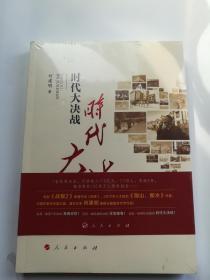 时代大决战——贵州毕·节精准扶贫纪实(未开封)