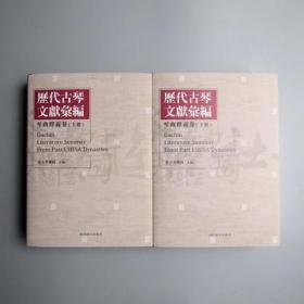 历代古琴文献汇编 琴曲释义卷 全二册 2
