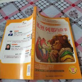 狐狸列那的故事 彩图注音美绘版(大阅读·世界文学名著系列·N+1分级阅读丛书)