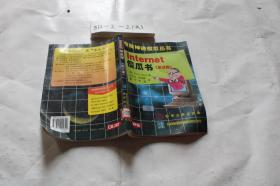 电脑神通傻瓜丛书 Internet傻瓜书(第3版)