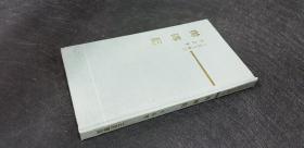 抛砖记-精装-三民书局-水晶-32开199页-1969初版-8品0.3千克-85011