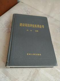 建设项目评估实用全书