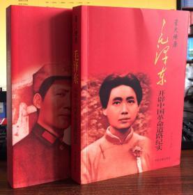 星火燎原——毛泽东开辟中国革命道路纪实(上下册)
