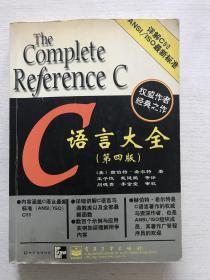 C语言大全
