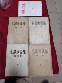 《毛泽东选集》全五卷。(第一巻1951.一版3印。第二,三,四,五均为一版一印。)第五卷为九五品。