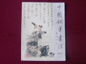 中国钢笔书法2002年第7期