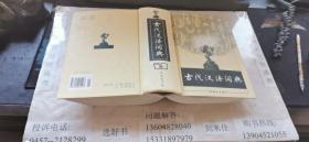 古代汉语词典  大32开本精装1998年一版2011年27印   包快递费