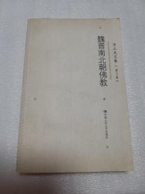魏晋南北朝佛教 第一卷 方立天文集