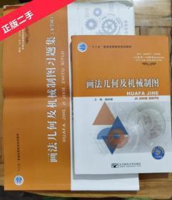 正版 画法几何及机械制图 教材 习题集(多学时)杨裕根 两本一套