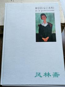 MODIGLIANI 莫迪里阿尼日本展 16开全彩两百图 生涯各时期代表作