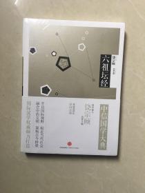 中信国学大典:六祖坛经