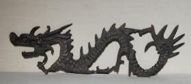 1529清代铁龙摆件--通体铸造