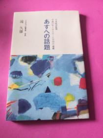 日文书(书名见图)