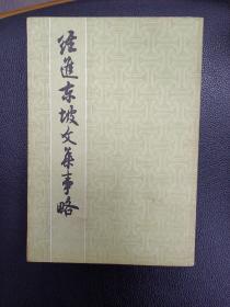 经进东坡文集事略(全二册)