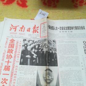 2003.3月15日河南日报