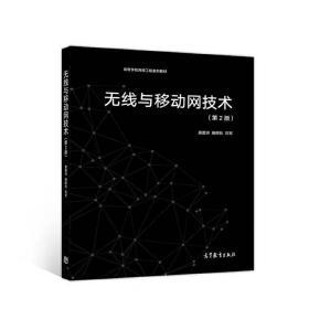 无线与移动网技术(第2版)  唐震洲 施晓秋 刘军