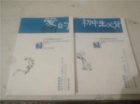 语文新课标必读丛书:初中生必背古诗文50篇、爱的教育2册