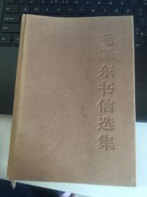 毛泽东书信选集 精装