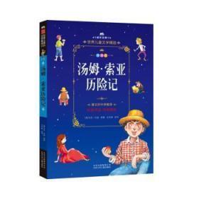 全新正版图书 汤姆·索亚历险记 马克·吐温原 北京少年儿童出版社 9787530149515只售正版图书