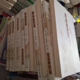 江南园林志 第二版