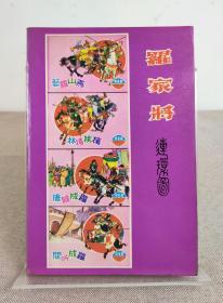 港版老连环画《罗家将》香港海鸥 1980年初版,繁体老版大开本