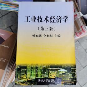 百分百正版  工业技术经济学  第三版