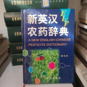 新英汉农药辞典