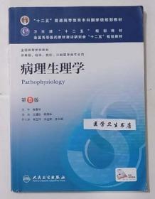 病理生理学   第8版  本科        王建枝  殷莲华 主编,全新现货,正版(假一赔十)