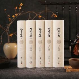 文白对照群书治要(精装全5册) ###送  中国通史 双封烫金珍藏版 问世100年的中国大历史 全两册