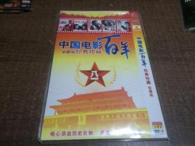 DVD 中国电影百年经典珍藏 第八辑 【 架68】