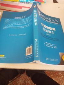 中国物联网发展报告(2011)