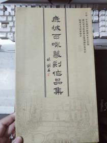 《鹿城百咏篆刻作品集》