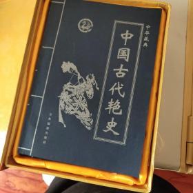 中华藏典--中华养生百科全四册