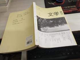 思南文学选刊2017   3