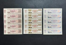 浙江省定额粮票3全 5枚联小版 1989年