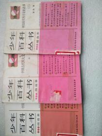 少年百科丛书《中国古代四大发明》,《中国现代科学家的故事(三、四)》三本合售