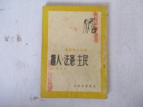 民国:民主宪法人权 费孝通著 【稀缺本/孤本】