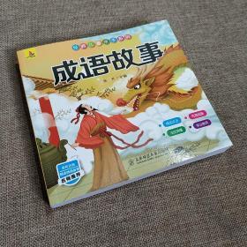 成语故事彩图注音精选版3-8岁经典儿童亲子系列绘本图画小学生精选成语故事儿童读物