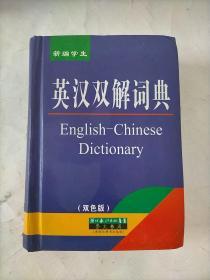 新编学生英汉双解词典:双色版