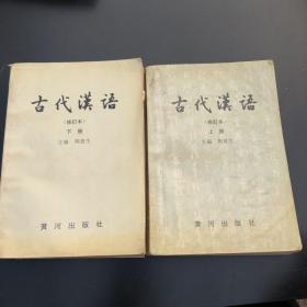 古代汉语 上.下册修订本 荆贵生 2本合售