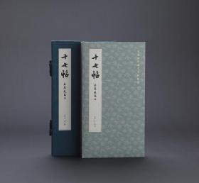 雅昌新书丨安思远旧藏《十七帖》