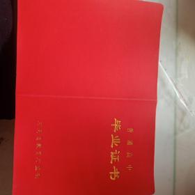 河南省普通高中毕业证