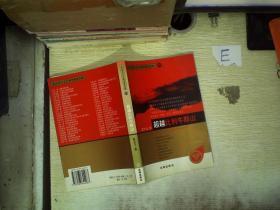 超越比利牛斯山——西南政法大学学子学术文库