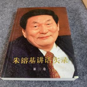 朱镕基讲话实录第三卷