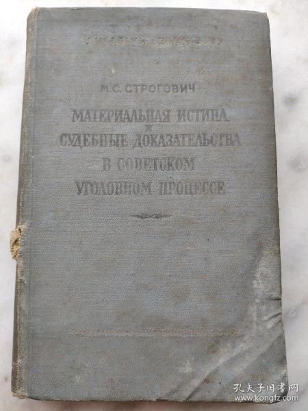 俄语原版(苏联刑事法庭的物质真理和法医证据过程)