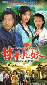 古装电视连续剧 甘十九妹 DVD光盘碟片 张子健 杨露 颜丙燕