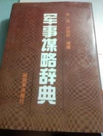 军事谋略辞典