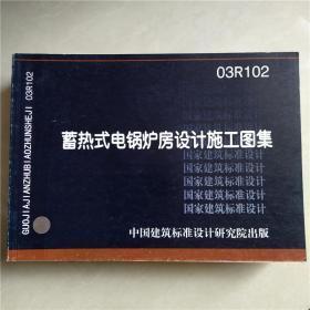 03R102蓄热式电锅炉房设计施工图集
