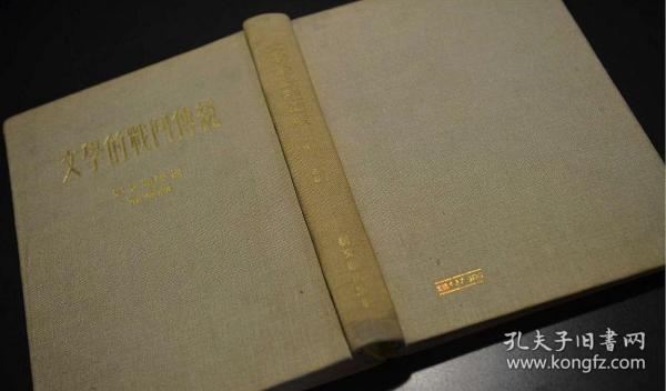 文学家冯雪峯批校藏书一本.
