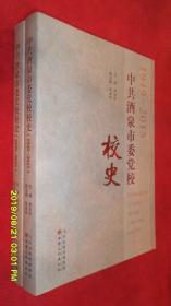中共酒泉市委党校校史(1949-2015)